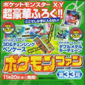 Pokemon Fan Vol 33