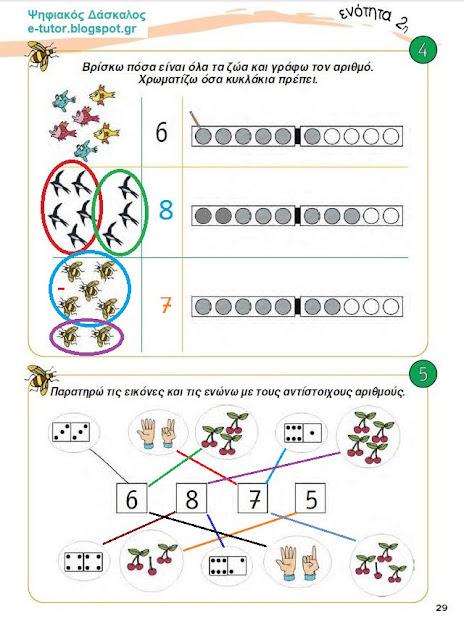 Κεφ. 10 - Oι αριθμοί από το 6 μέχρι το 10 (Ι) - Ενότητα 2