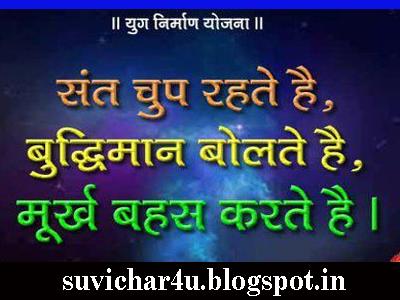Sant Chup Rahate hai, Budhdhiman bolte hai, Murkh Bahas karte hai.