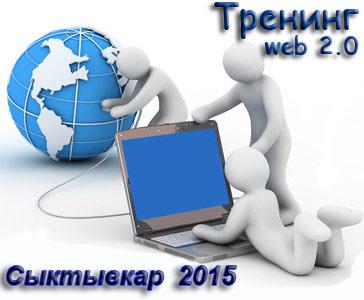 Тренинг 2015