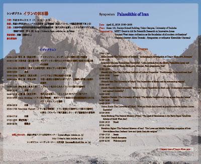 イランの旧石器