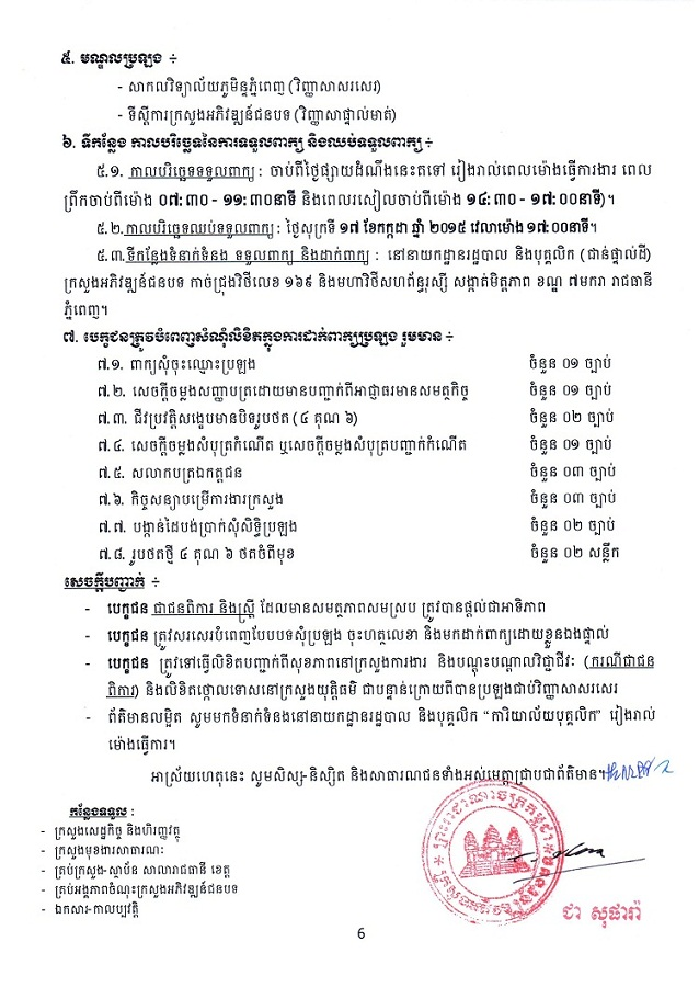http://www.cambodiajobs.biz/2015/06/50-positions-ministry-of-rural.html