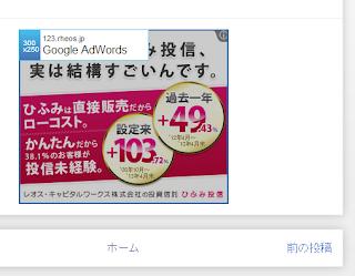 広告オーバーレイ