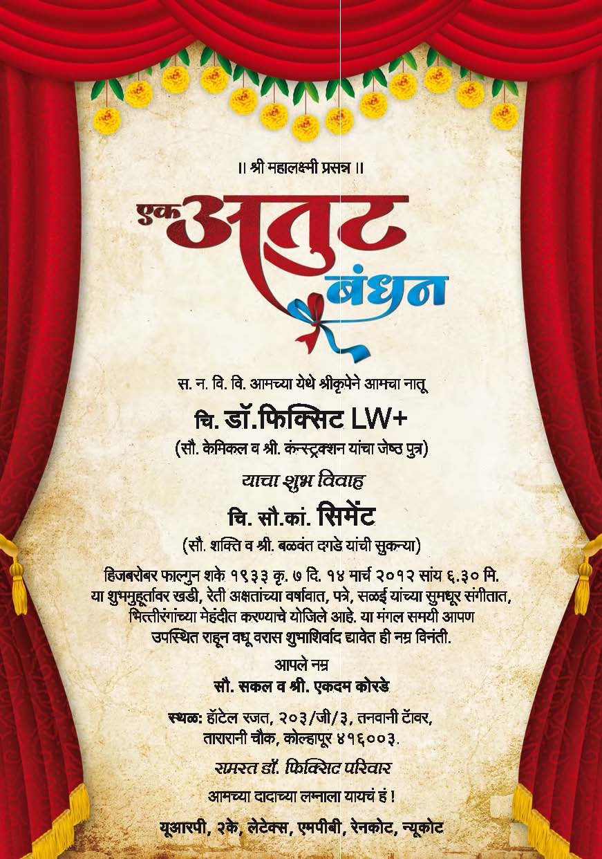 Wedding Invitation Wording: Wedding Invitation Templates In Marathi