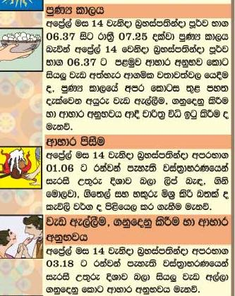 loveHut: Sinhala avurudu nakath 2011