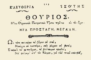 Το σύνθημα της επανάστασης, «Ελευθερία ή θάνατος», έγινε το εθνικό σύνθημα της Ελλάδας