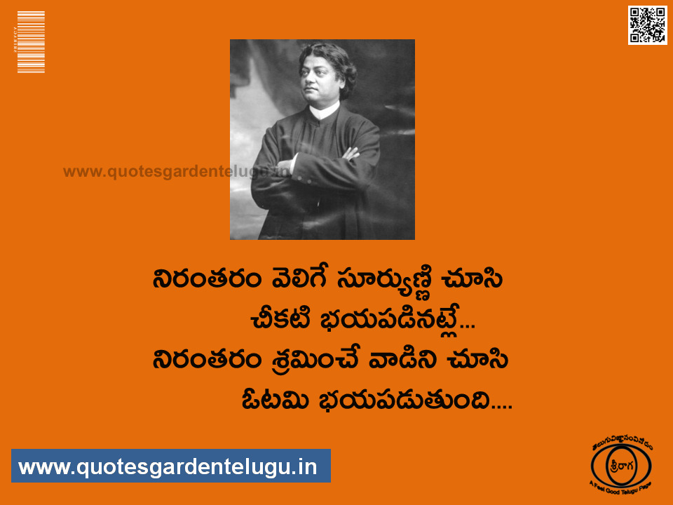 Vivekananda telugu quotes - Vivekananda Best Inpsirational quotes - Vivekananda inspirational quotes in telugu - Telugu Inspirational Motivational Quotations from Vivekananda with Hd wallpapers and cool images