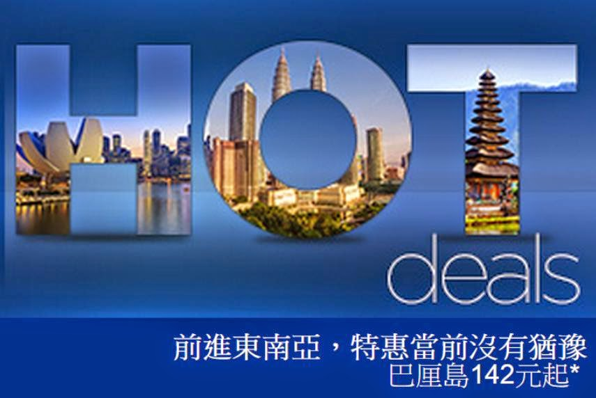 Accor雅高旗下峇里酒店,索菲特、Pullman、Novotel、宜必思等酒店低至$142晚起!