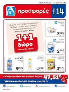 Προσφορές :από το super market ΑΒ ΒΑΣΙΛΟΠΟΥΛΟΣ εώς 25/07/2012