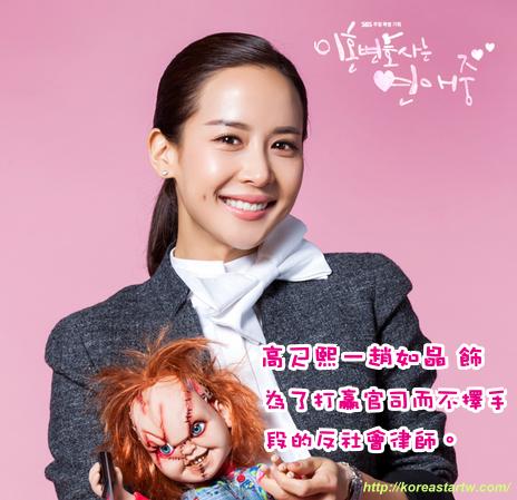 2015韓劇 離婚律師戀愛中線上看