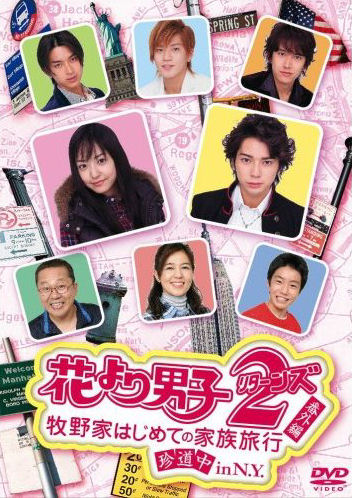 Hana Yori Dango 2 Review