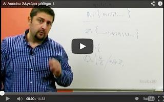 Βιντεομαθηματα αλγεβρας  Α  Λυκειου