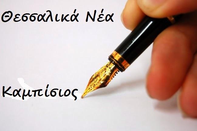 Η πένα του Καμπίσιου γράφει...