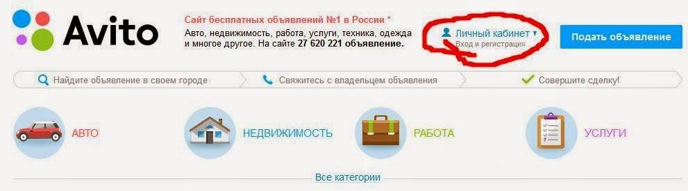 Как зарегистрироваться на авито