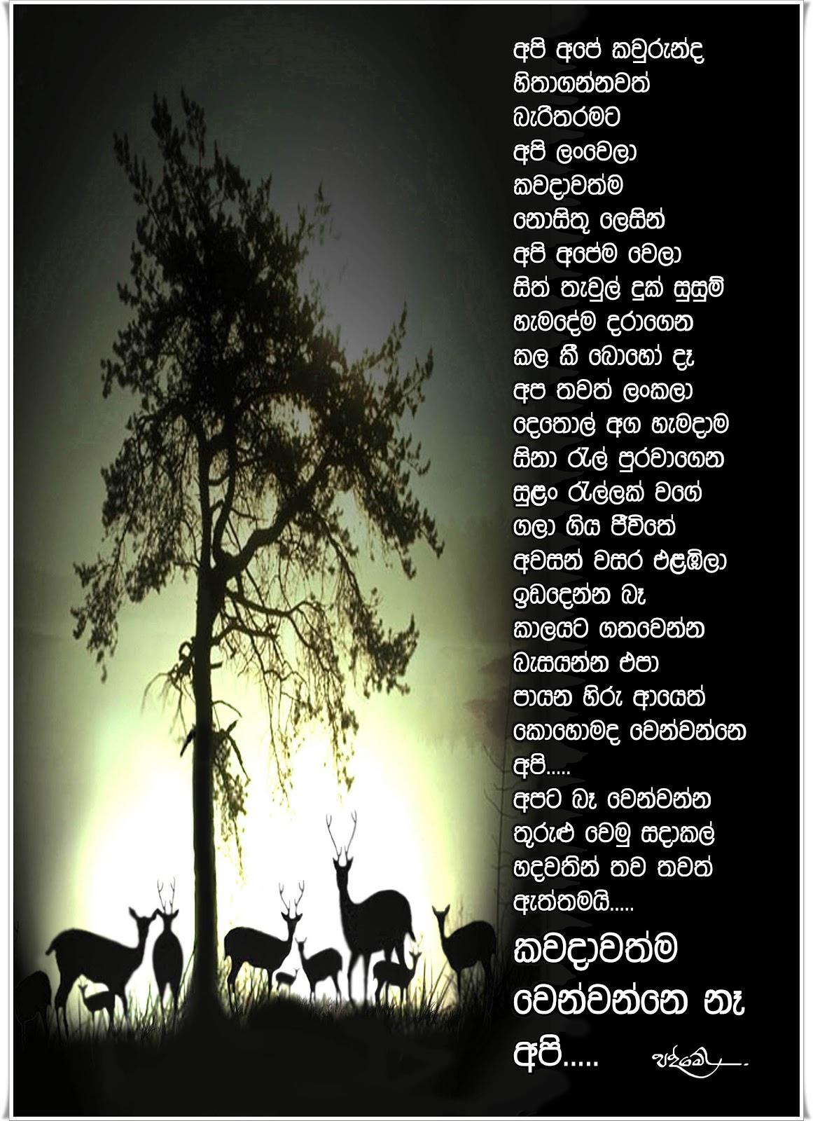 peradeniya university students poems