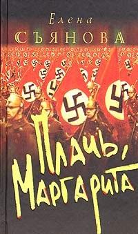 Гитлер_директория