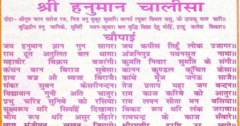 hanuman chalisa likhit