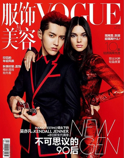Kendall Jenner covers Vogue China July 2015 with Wu 'Kris' Yifan