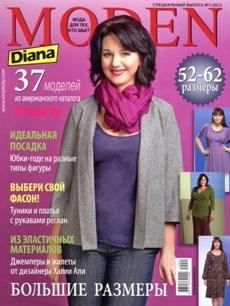 Diana Moden Спецвыпуск № 1 2012 Большие размеры