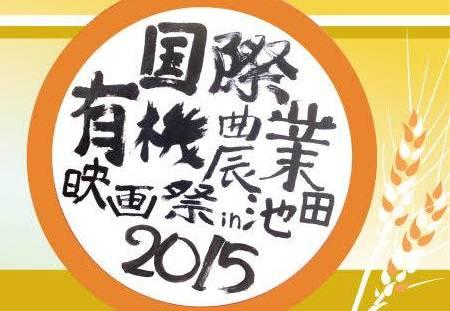 ▼国際有機農業映画祭in池田2015