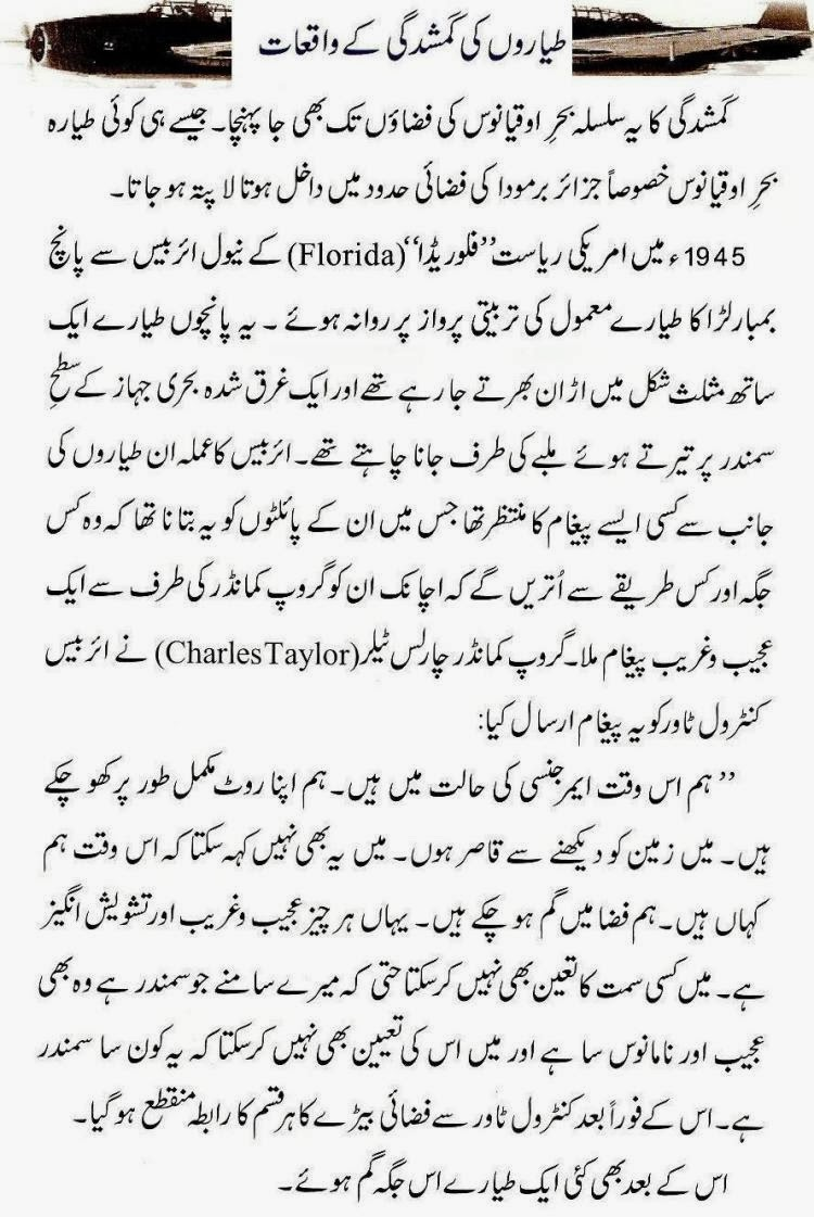 bermuda triangle essay in urdu Sample essay on bermuda triangle: the bermuda triangle is a strange and mysterious region in the south west atlantic where people, ships, boats and air craft flying over it have presumably been sucked in to its stormy waters and /or disappeared the apexes of this triangle have been widely disputed but.