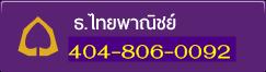 เลขบัญชี ธนาคาร ไทยพาณิชย์