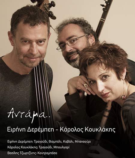 Αντάμα... Ειρήνη Δερέμπεη - Κάρολος Κουκλάκης