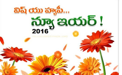 happy-new-year-in-telugu-wallpapers-images-2016
