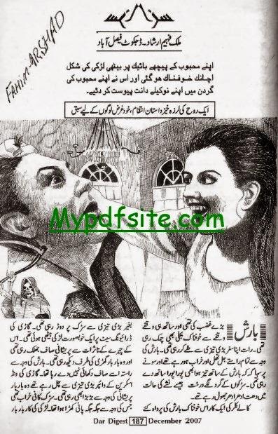 Sazaa By Malak Fahim Irshad