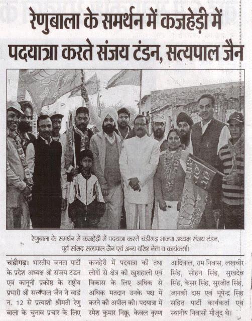 रेणुबाला के समर्थन में कजहेड़ी में पदयात्रा करते पूर्व सांसद सत्यपाल जैन।