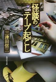 三津田信三『怪談のテープ起こし』