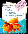 Рыбка, рыбка, где твоя улыбка?