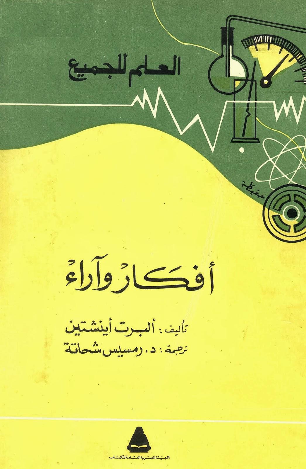 أفكار وآراء - ألبرت أينشتين pdf