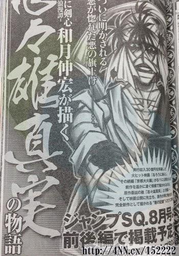 Shueisha Umumkan Manga Spin-off Rurouni Kenshin Tentang Shishio Makoto