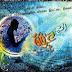 அறபா தினம்; சூரியனுக்கும் சந்திரனுக்குமிடையிலான இரட்டை நிலைப்பாடு