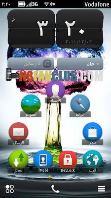 Official Symbian Belle for Nokia N8 v111.030.0607 - Custom Firmware ...