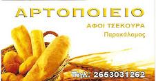 ΑΡΤΟΠΟΙΕΙΟ ΑΦΟΙ ΤΣΕΚΟΥΡΑ