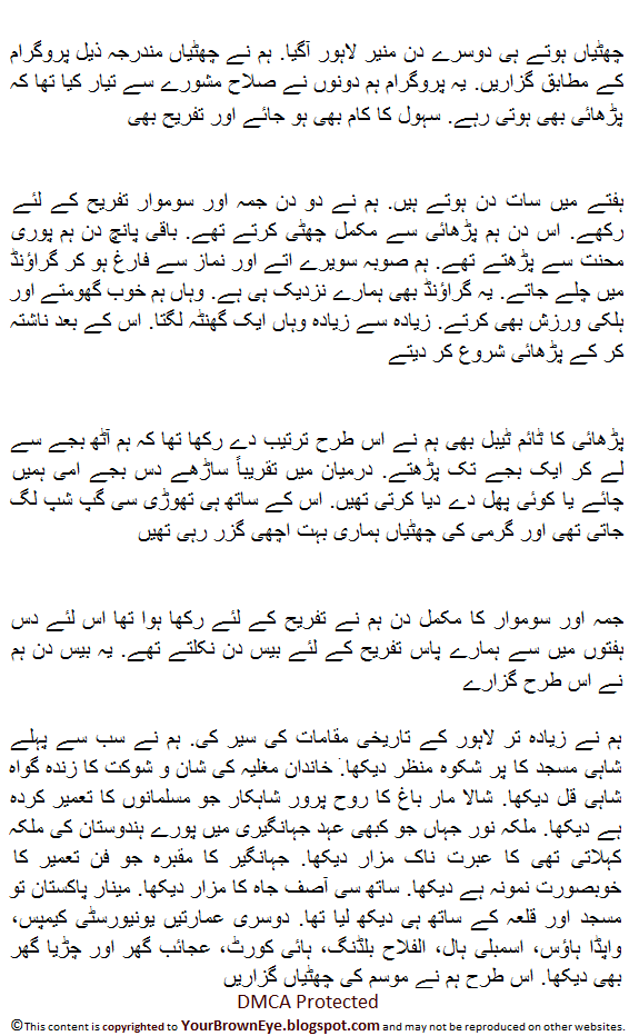 urdu essay for class 4 My identity essay essay on my house in urdu sample graduate school music in urduessay on my favourite toy in urdu essay on my house for class 4 free.