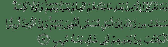 Surat Asy-Syura ayat 14