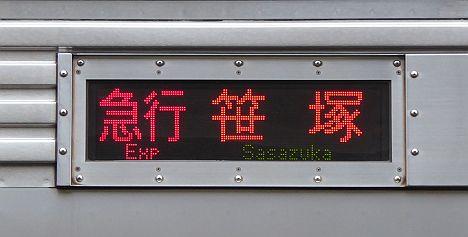 急行 調布行き 都営10-000形220F