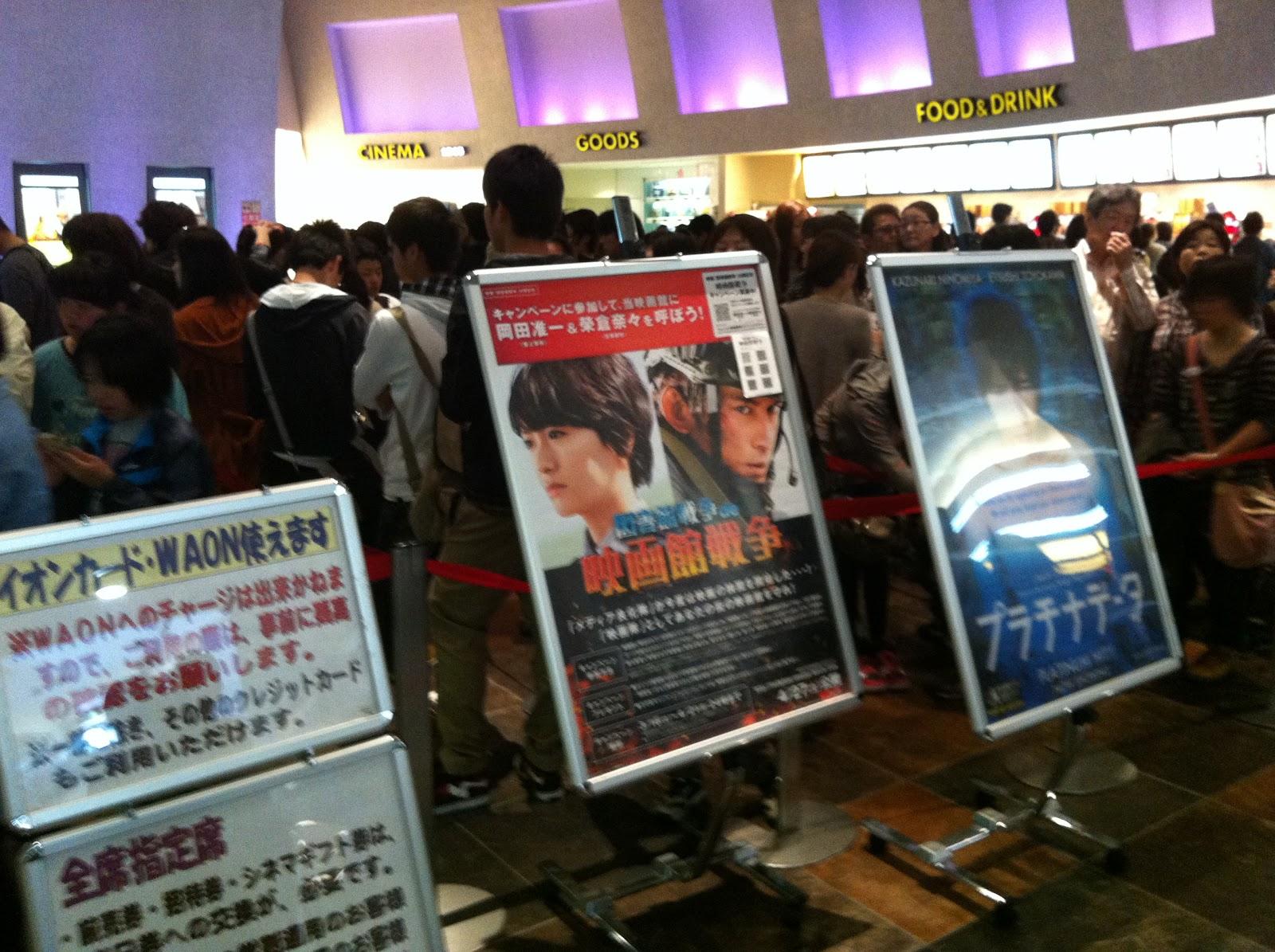 Cola en el cine de Miyazaki