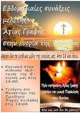 Συνάξεις Μελέτης Αγίας Γραφής