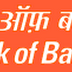 Bank of Baroda Customer Care Number, Phone Number or Toll Free Number