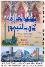 Bakhsho Leghari Khan Baltimore By Altaf Shaikh