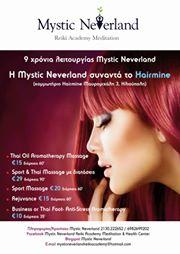 Ειδικές τιμές για τα μέλη του Hairmine