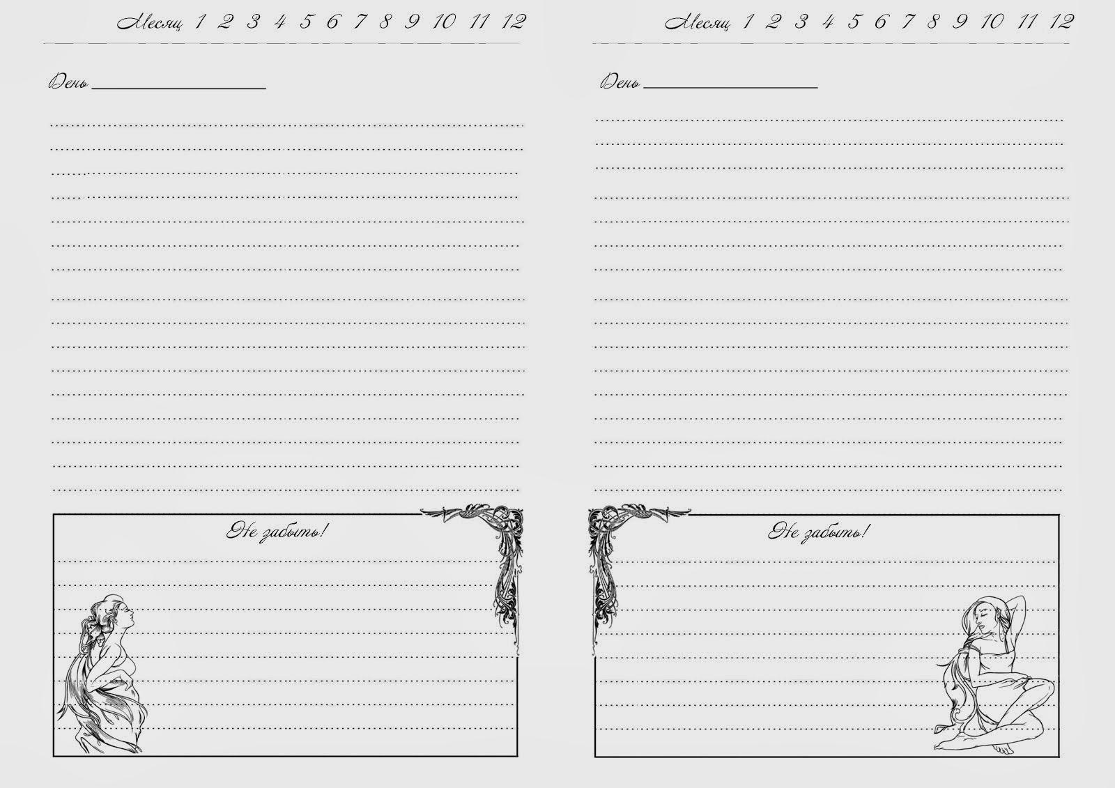 страницы ежедневника