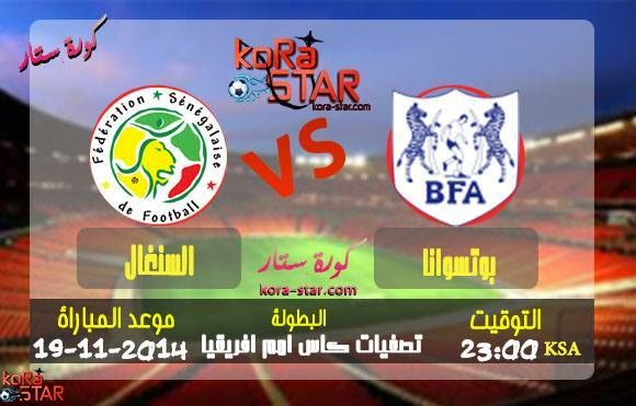 ������ ������ ������� �������� �� ����� 19-11-2014 Senegal VS Botswana 10721006_91373060530