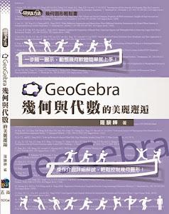 GeoGebra - 幾何與代數的美麗邂逅