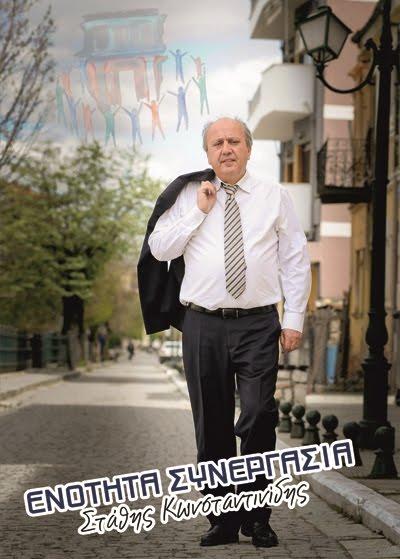Στάθης Κωνσταντινίδης υποψήφιος Δήμαρχος Φλώρινας