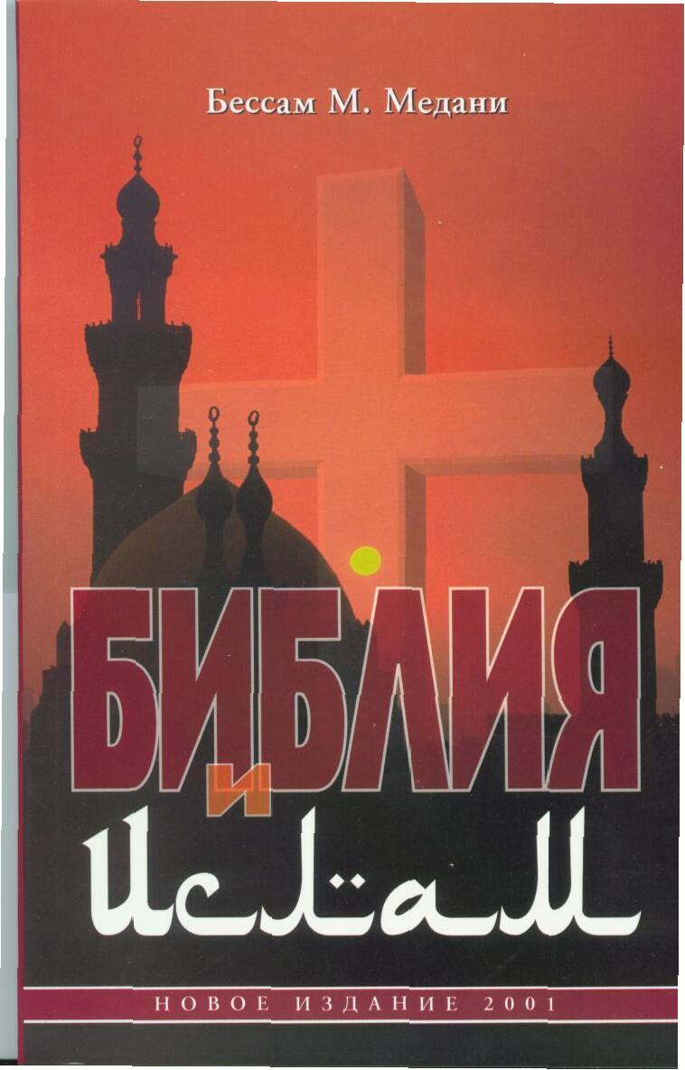 Книга ислам скачать